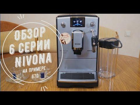 Кофемашина Nivona 660/670/680. Обзор 6 серии Nivona на примере 670.