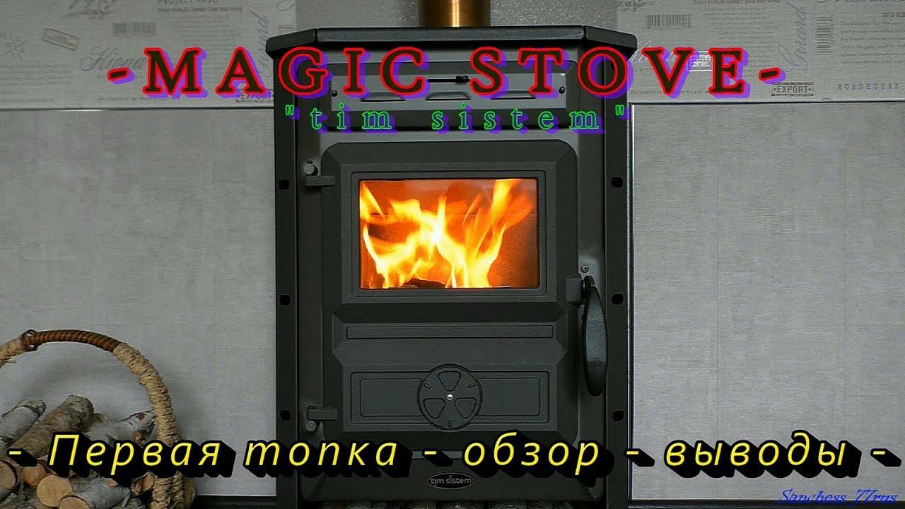 Magic stove первая топка, – обзор — выводы -