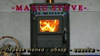 Magic stove первая топка, - обзор - выводы -