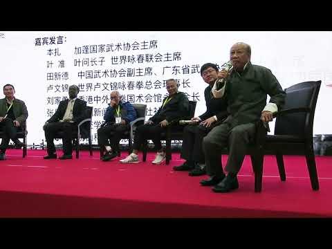 Sifu Lo Man Kams speach on the 4th International Wing Chun Competition / Foshan - 2017