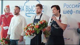 Смотрите, как прошел наш конкурс среди шеф-поваров «На высоте»