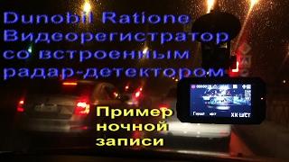 dunobil Ratione. Видеорегистратор со встроенным радар-детектором. Пример ночной запси