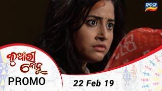 Kunwari Bohu | 22 Feb 19 | Promo | Odia Serial TarangTV