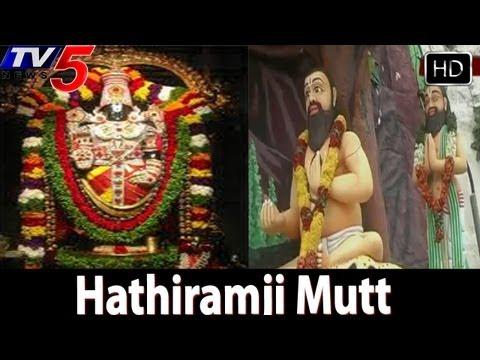 Hathiramji Mutt History In Tirumala - TV5