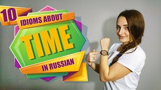 10 Common Russian Idioms about TIME  ⏰