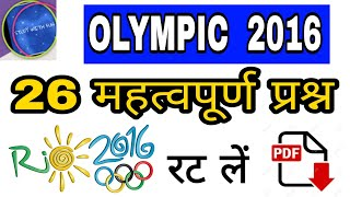रियो ओलंपिक 2016 || Rio Olympic 2016 || सभी महत्वपूर्ण प्रश्न ओलंपिक 2016 से || Sports Current GK ||