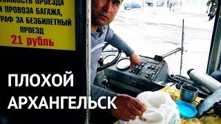 видео Архангельск