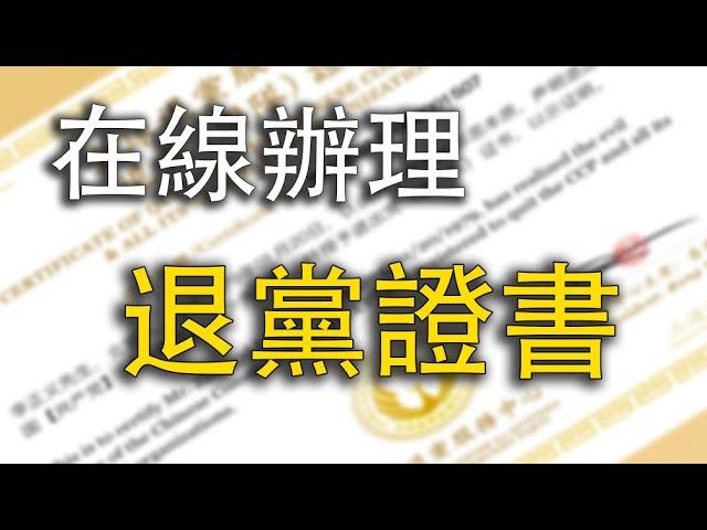 全球退党中心推出在线办理「退党证书」服务