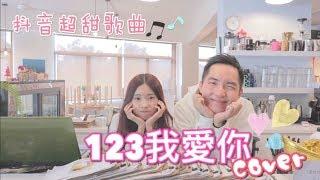 123我爱你 Cover - 白冰沙 ft. Spicy Chicken 小明  (抖音超红歌曲?)