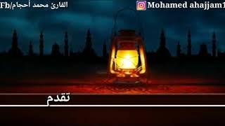 الرحمان علم القرأن...(سورة الرحمان) مقام الحزن