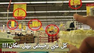 ما رح تصدق اسعار الاشياء في هذا السوق !!!