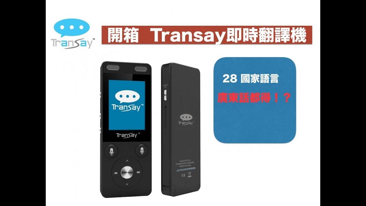 Transay 即時翻譯機 開箱 - YouTube