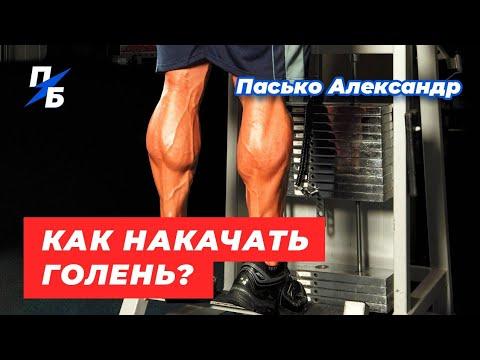 Как накачать голень. Икроножная и камбаловидная мышцы.