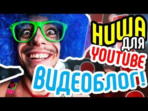 Что снимать на youtube новичкам❓ Предлагаем нишу ВИДЕОБЛОГИ. 📽 Узнайте, как с нуля раскрутить канал - Ржачные видео приколы