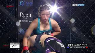 여성 MMA - 장현지 vs 스즈키 마리야 - 7회 엔젤스파이팅 자선격투기 대...