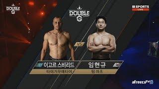더블G FC01 -84kg 미들급 경기 임현규 vs 이고르 스비리드