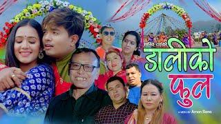 डालीकाे फुल    New Lok Dohori song 2077, 2021    Resham Thapa, Shanti Rai & Pramila Rai