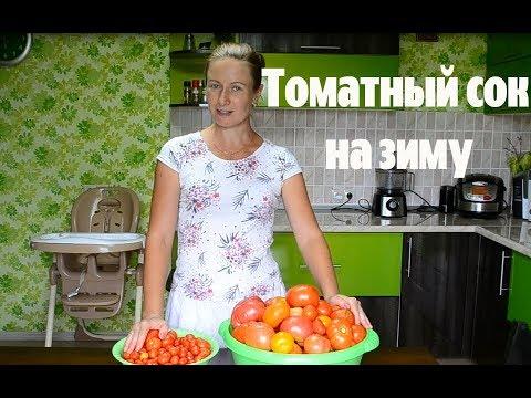ТОМАТНЫЙ СОК на зиму. Простой рецепт, Приготовление томатной пасты. Консервирование