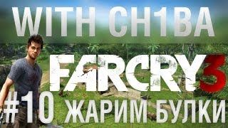 Play with Ch1ba - Far Cry 3 - #10 Жарим булки