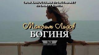 Максим Лидов - Богиня (ПРЕМЬЕРА ОСЕНИ 2017)