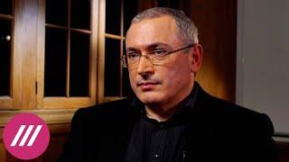 Михаил Ходорковский - о ситуации в Беларуси, \