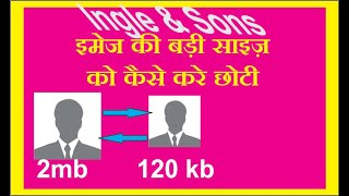 reduce and extend image file size in windows  hindi
