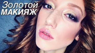 Золотой Макияж: УРОК эффектного Вечернего макияжа | Ольга Дипри
