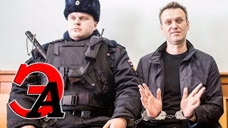 видео Алексей навальный биография семья