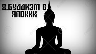Часть 8.Буддизм В Японии