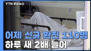 국내 환자 하룻새 2배 가까이 급증...신규환자 110명 / YTN