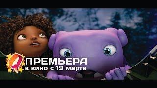 Дом (2015) HD трейлер | премьера 19 марта