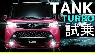 新型タンク【TANK】ターボ試乗!リーフオーナー大関心!! thumbnail