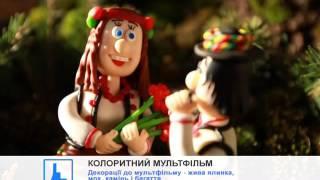 Іванофранківці зняли яскравий мультфільм