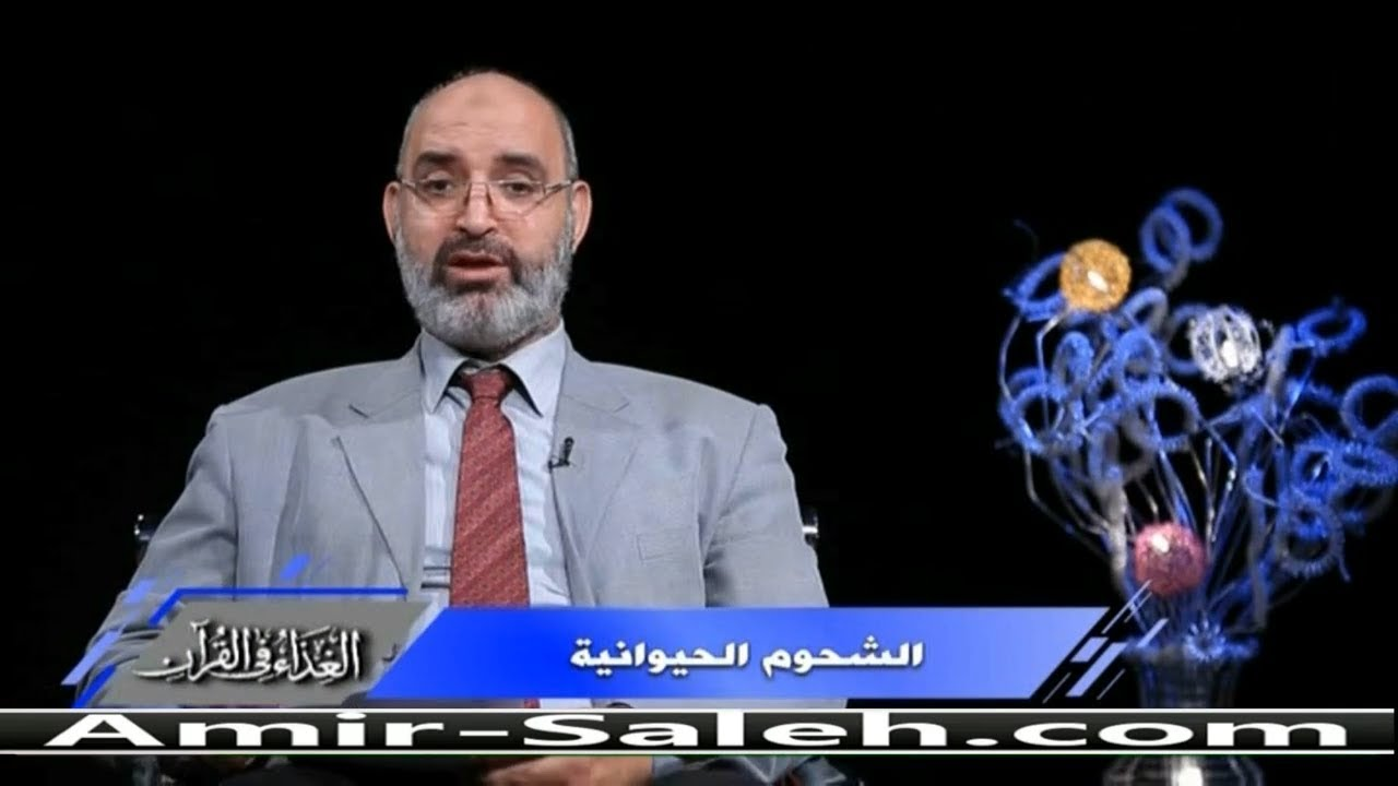 فوائد الشحوم الحيوانية | الدكتور أمير صالح | الغذاء في القرآن