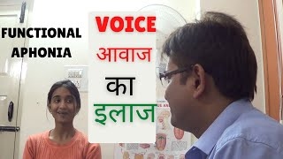 Functional Aphonia Before Voice Therapy by SLP Sanjay In India Within 8 Days