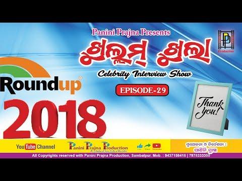 Roundup 2018 //Khullamkhula //EP-29 // PP Production