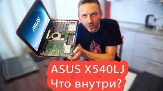 Разборка Asus x540LJ что внутри? Брать или не брать?
