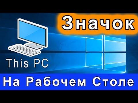 """Как Вывести Значок """"Этот Компьютер"""" На Рабочий Стол в Windows 10"""