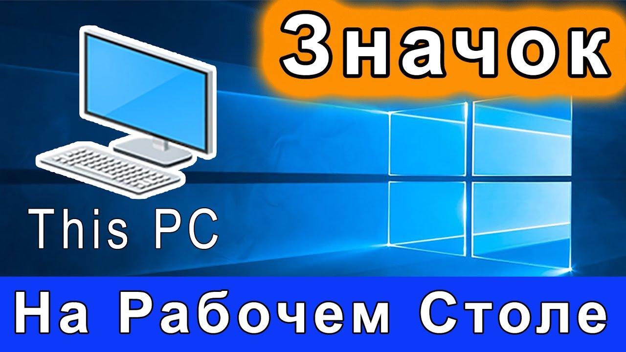 Как сделать значок на компьютер фото 640