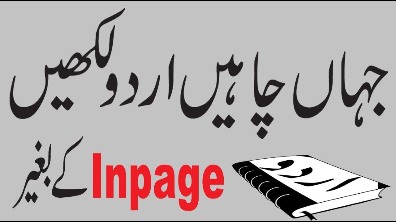 Pak Urdu Installer - Urdu Fonts, Urdu Keyboard and Urdu Language   Imran TV