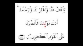 Download Surah Baqarah (285-286) Mishary Rashid Khalaf from Hamzah Recitation أواخر سورة البقرة خلف مشاري
