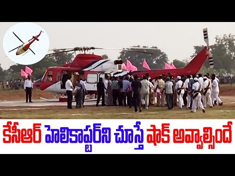 KCR Helicopter landing Exclusive on ICON INDIA | TFCCLIVE