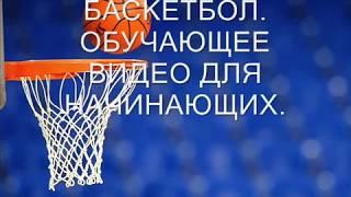 Баскетбол. Обучающее видео для начинающих.(, 2017-09-13T14:50:31Z)
