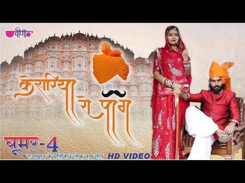 Kesariya Ro Pag - Ghoomar   Seema Mishra   Ramlal Mathur   New Rajasthani Song (2018)   Sneha, Anup
