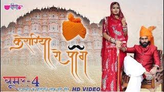 Kesariya Ro Pag Ghoomar | Seema Mishra | Ramlal Mathur | New Rajasthani Song (2018) | Sneha, Anup