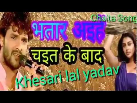 KHESARI LAL YADAV NEW CHAITA SONG 2018 BHATAR AIHE CHAIT KE BAD