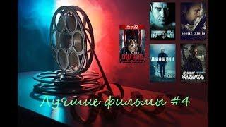КИНО НА ВЕЧЕР 5 лучших фильмов #4