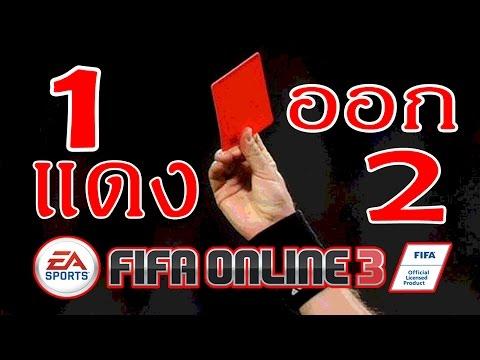 FIFA Online3 - โดน 1 แดง ออก 2 คน !!!!!!!!!!!