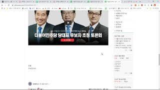 육효-육효-민주당 총재 선거