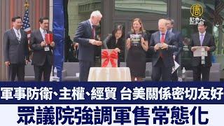 軍事防衛、主權、經貿 台美關係密切友好一波波|新唐人亞太電視|20191230
